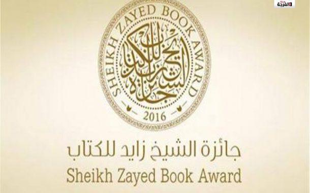 جائزة الشيخ زايد للكتاب تفتح باب الترشح لدورتها الثالثة عشرة 2018-2019