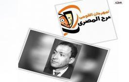 فتح باب الاشتراك في الدورة الحادية عشر للمهرجان القومي للمسرح المصري