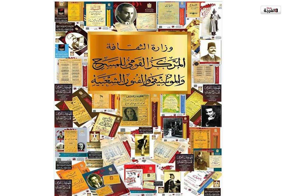 أنشطة فنية متنوعة للمركز القومي للمسرح والموسيقى والفنون الشعبية خلال شهر رمضان/ أحمد جميل