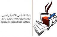 برنامج النسخة الثالثة من ليالي المقاهي الثقافية الرمضانية