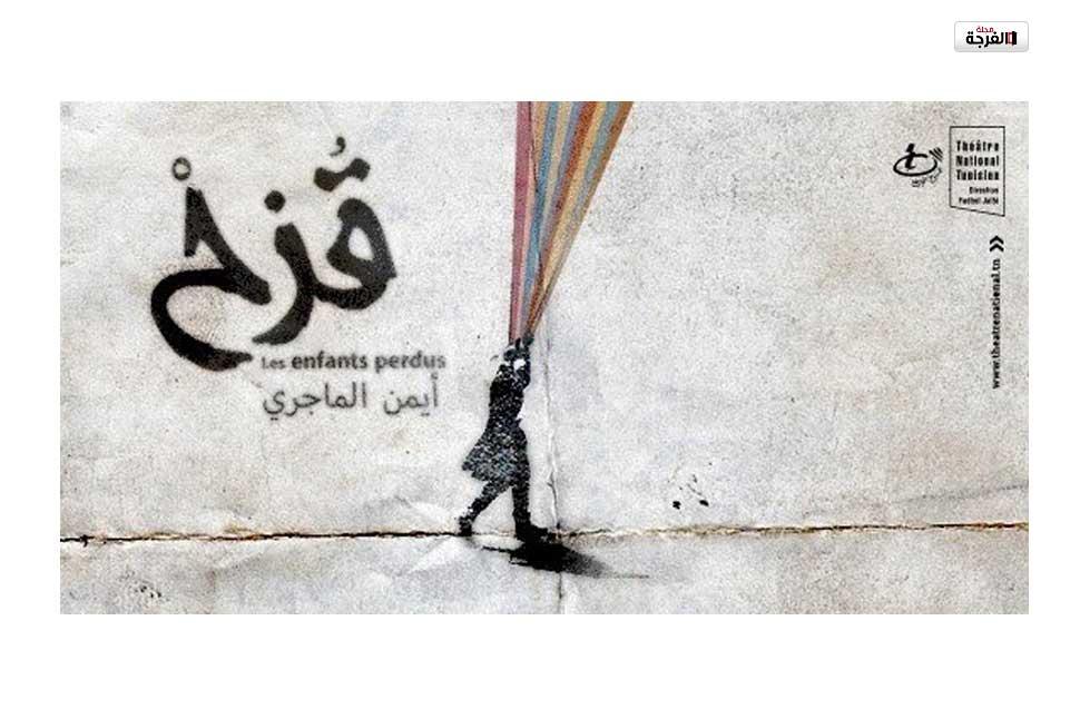 أعمال المسرح الوطني التونسي في العالم/ حافظ علي علياني (تونس)