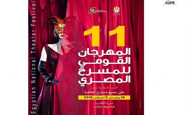 غداً.. مؤتمر صحفي للإعلان عن تفاصيل الدورة ال11للمهرجان القومي للمسرح