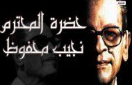 """مصر تدشّن جائزة عالمية باسم """"نجيب محفوظ""""/ الأناضول"""