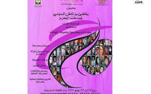 ملتقى مراكش الدولي لمبدعات المسرح