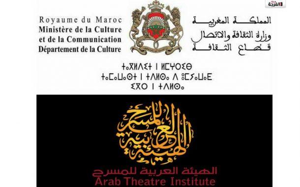 إعلان عن فتح باب الترشيح للمشاركة في المهرجان الوطني لهواة المسرح (الدورة الأولى)/ المغرب