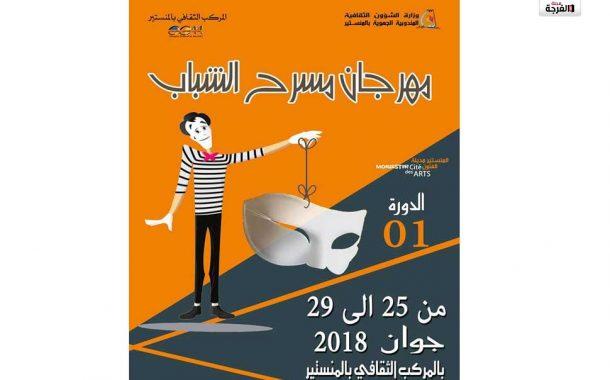 انطلاق مهرجان مسرح الشباب بالمنستير ابتداء من 25 يونيو 2018/ وات