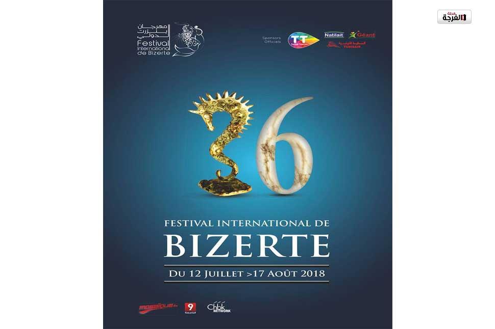 تفاصيل برنامج الدورة 36 من مهرجان بنزرت الدولي (تونس)/ وات