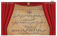 5 فرق مسرحية مغاربية تشارك في الدورة الثالثة لأسبوع الإبداع المسرحي العربي بتونس/ ر ت