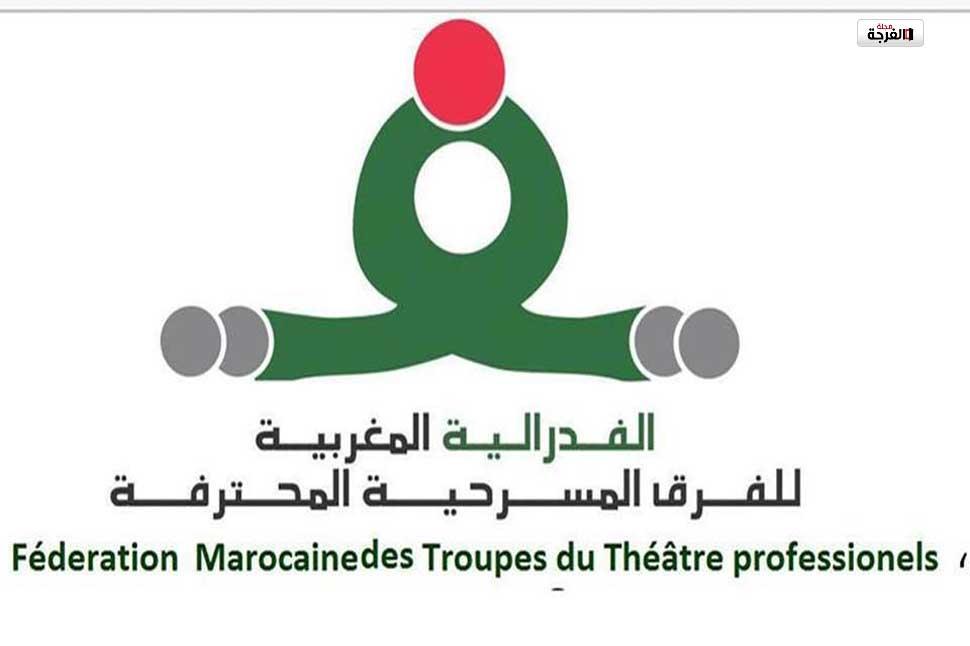 الفيدرالية المغربية للفرق المسرحية المحترفة تصدر بيانا للرأي العام