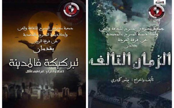 السبت المقبل.. المحمدية تحتضن حفل لخريجي السنة الثانية لمبدعي الركح  / إبراهيم اغليل