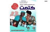 """"""" كتمت """" السودانى  فى المهرجان القومي للمسرح"""