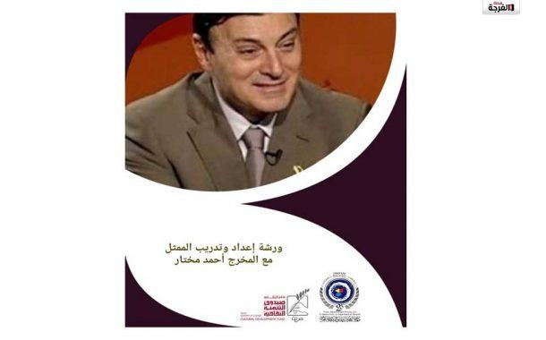 دعوة للمشاركة في ورشات الدورة الخامسة والعشرين لمهرجان القاهرة الدولي للمسرح المعاصر والتجريبي