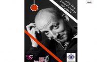 اعلان للمشاركة بورشة عرائس للمدرب السويسرى (ماريوس كوب) بالدورة 25 لمهرجان القاهرة الدولي للمسرح المعاصر والتجريبي
