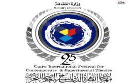 بيان صحفى لإدارة مهرجان القاهرة الدولى للمسرح المعاصر والتجريبي الدورة 25