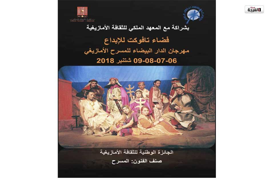 مهرجان الدار البيضاء للمسرح الأمازيغي