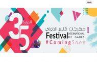 تفاصيل البرمجة الخاصة بمهرجان قابس الدولي بتونس